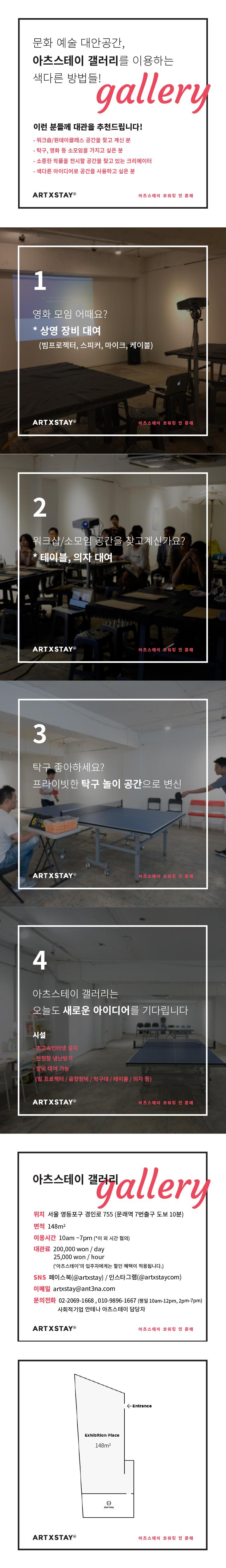 [대관안내] 아츠스테이 in 문래 갤러리 대관이미지1
