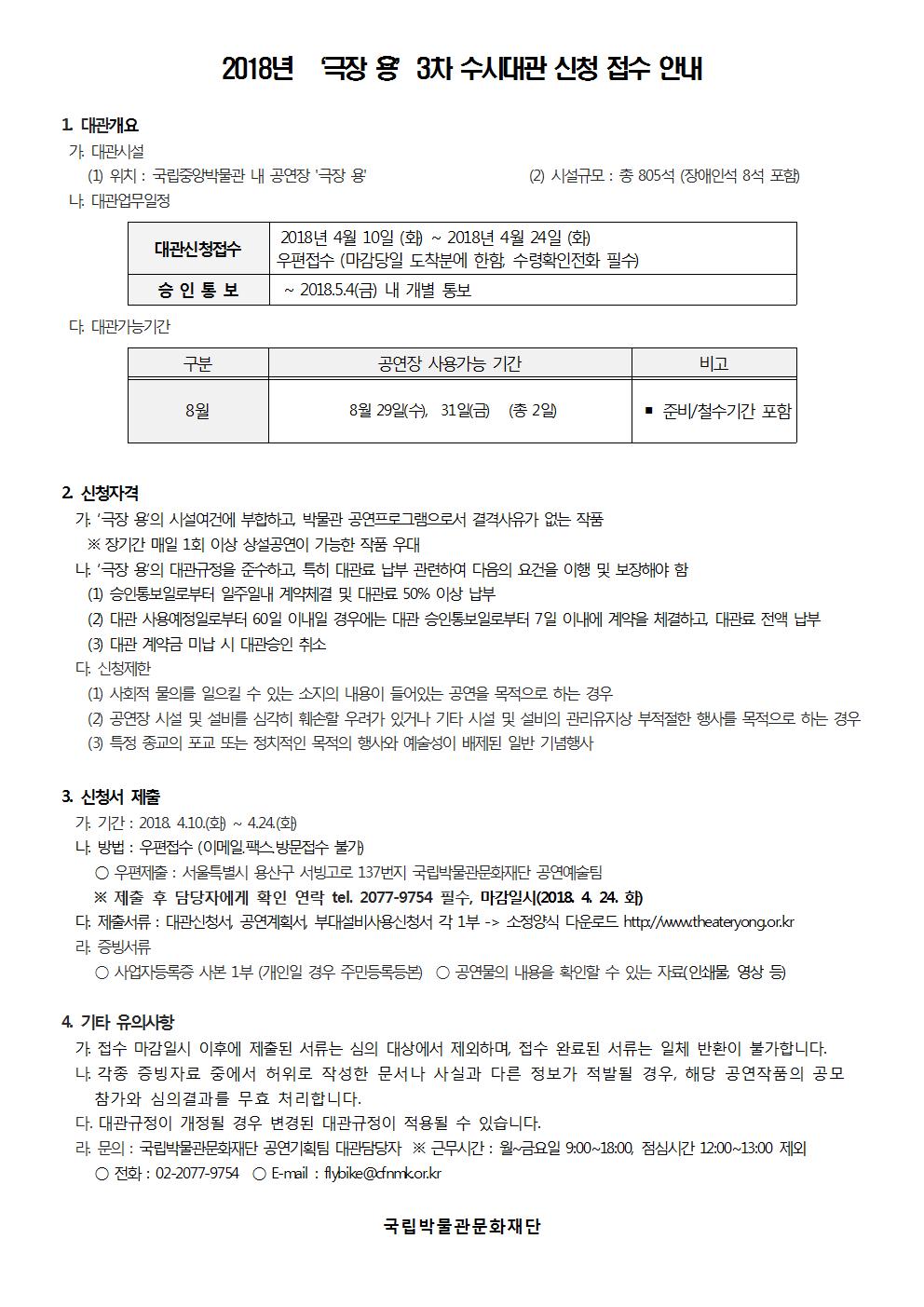 2018년'극장 용'3차 수시대관 신청 접수 안내이미지1