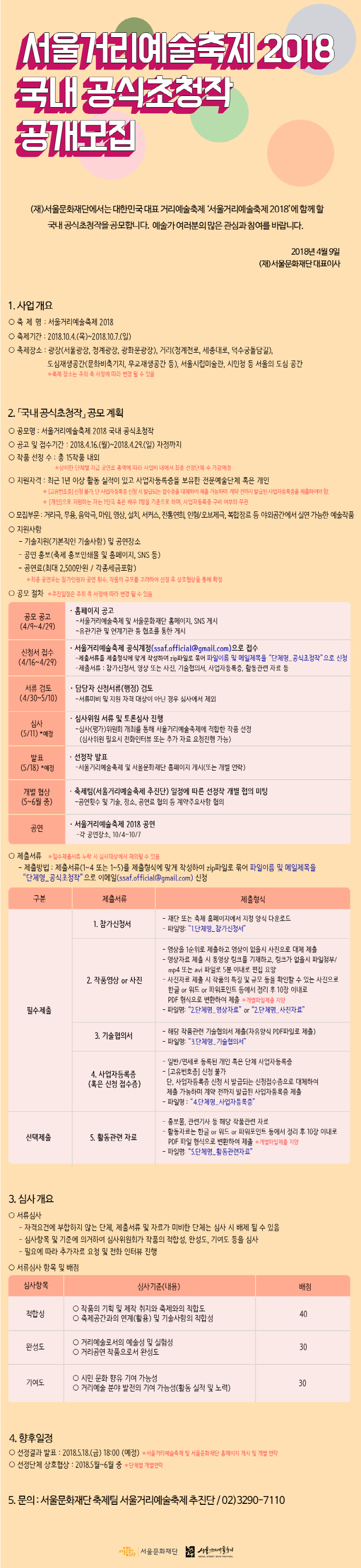 [모집] 서울거리예술축제 2018 국내 공식초청작 공개모집이미지1