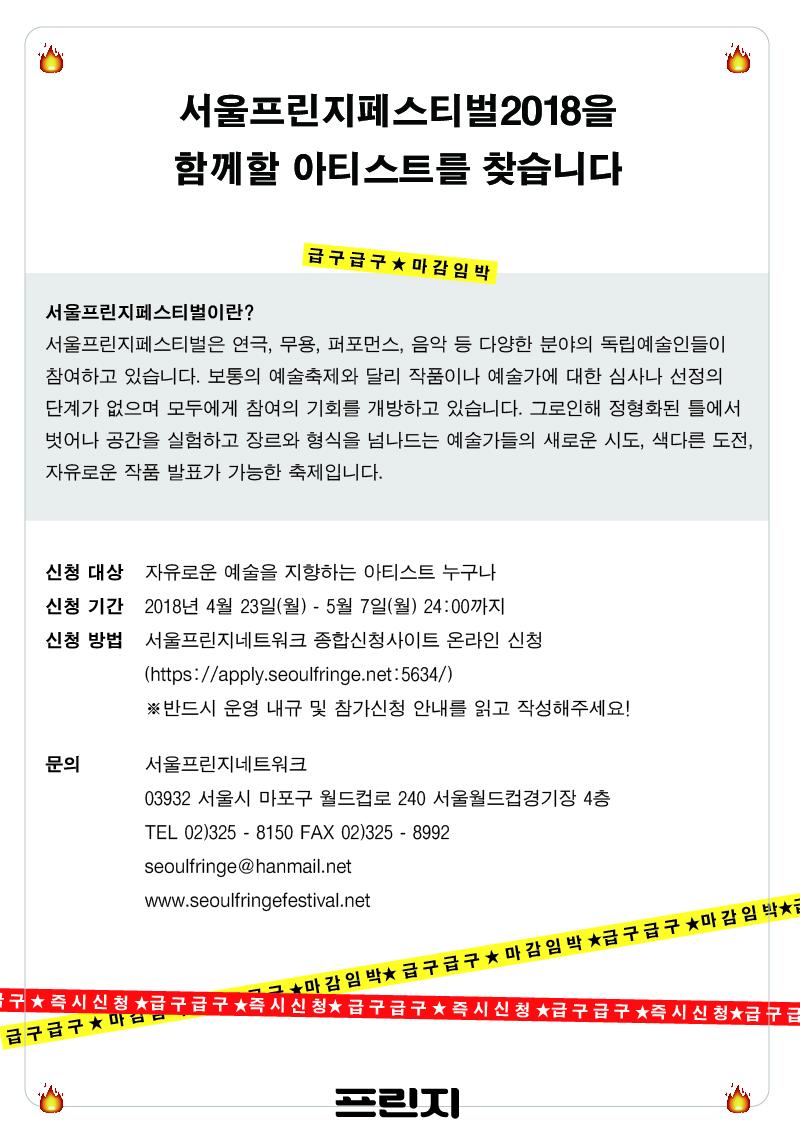 서울프린지페스티벌2018을 함께할 아티스트를 찾습니다이미지1