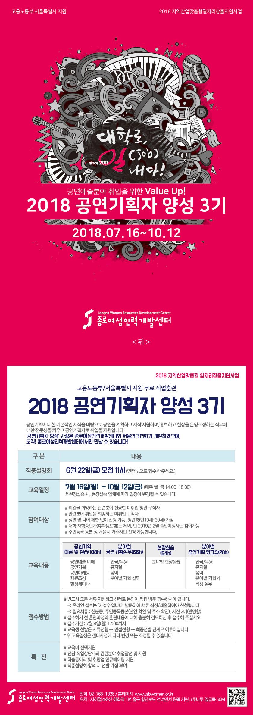 [국비무료]2018 공연기획자 양성 3기 교육생 모집이미지1