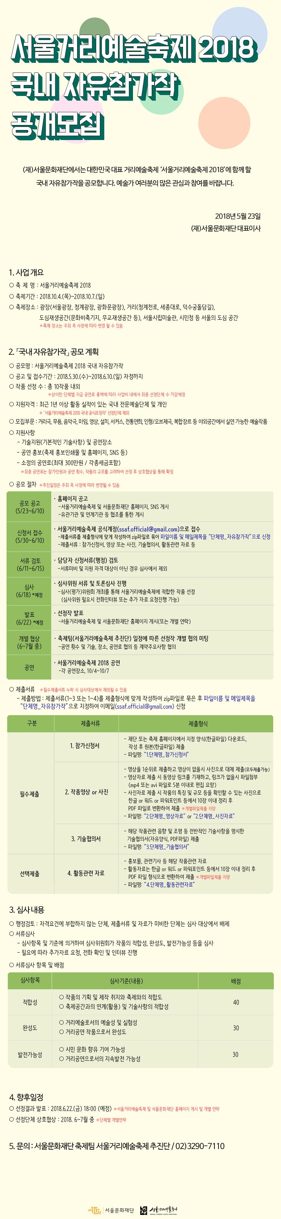 [공모] 서울거리예술축제 2018 국내 자유참가작 공개모집(~6/30)이미지1