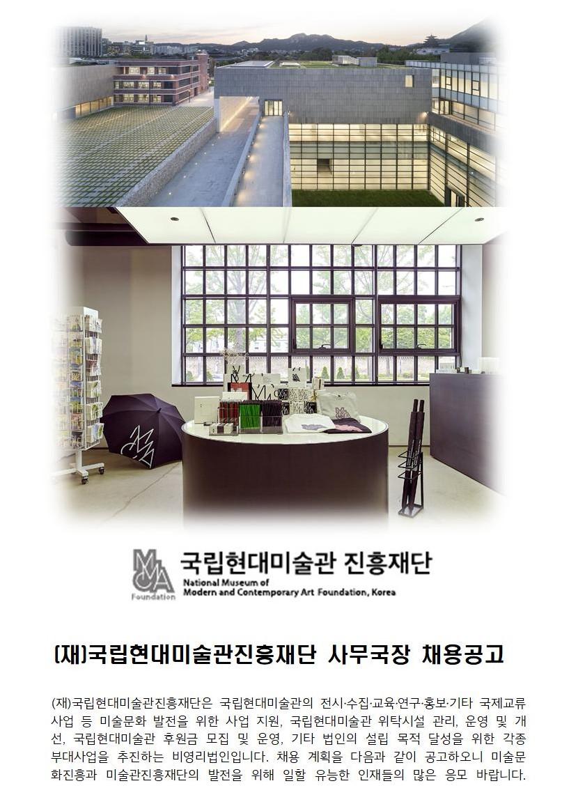 재 국립현대미술관진흥재단 사무국장 채용공고