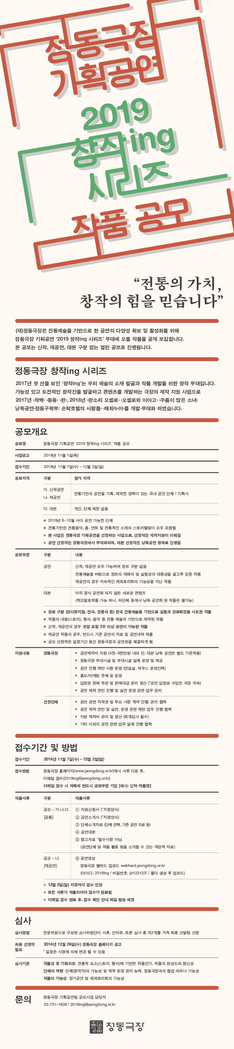 정동극장 기획공연 2019 창작ing 시리즈 작품공모이미지1