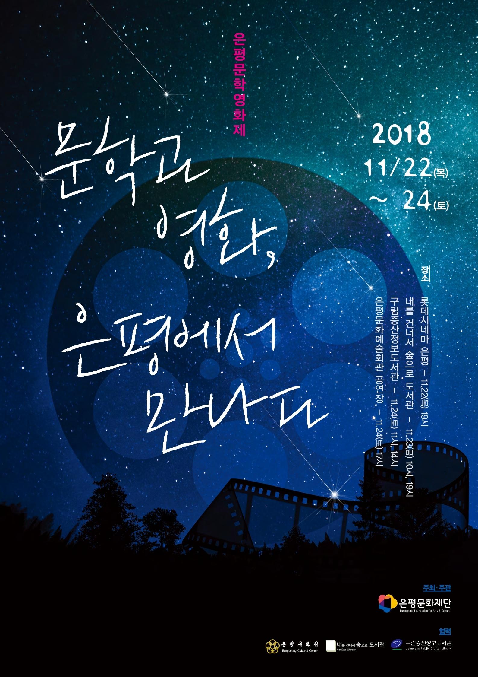 2018.11.22~24 은평문학영화제이미지1