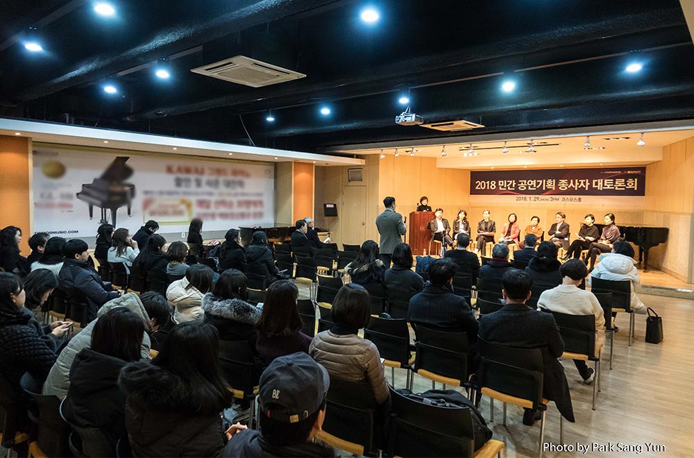 2018 민간 공연기획 종사자 대토론회