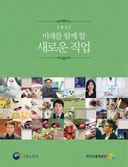 2017 K-뮤지컬 로드쇼