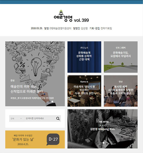 1호 weekly@예술경영(좌)과 개편 후 현재 399호 웹진《예술경영》(우) 뉴스레터