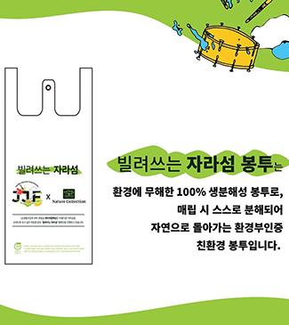 그랜드민트페스티벌의 'eARTH' 캠패인 홍보물(좌)과 리사이클링 존 운영 모습(우)