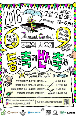'동물의 사육제' 축제 포스터 *출처: 동물의 사육제 페이스북