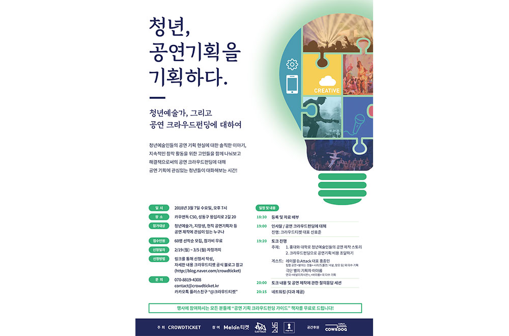 '청년, 공연기획을 기획하다' 1회 포스터(좌)