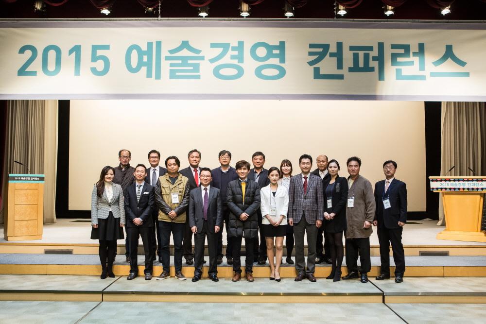 2015 예술경영 컨퍼런스 선정자 단체사진