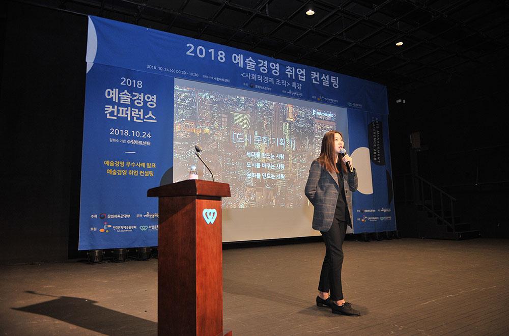 SK브로드밴드 김도영 사회공헌팀장(좌)과 필더필컴퍼니 신다혜 대표(우) 강의 모습