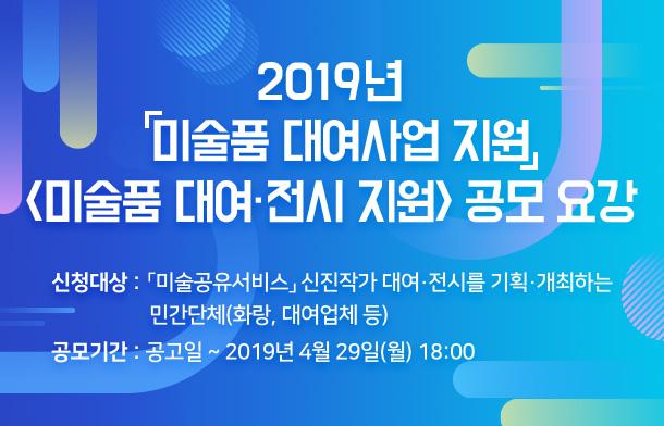 2019년 미술품 대여사업 지원 미술품 대여·전시 지원 공모 요강