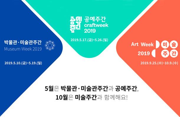 박물관 미술관주간 / 공예주간 / 미술주간