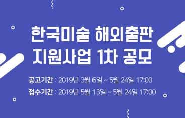 한국미술 해외출판 지원사업 수시공모