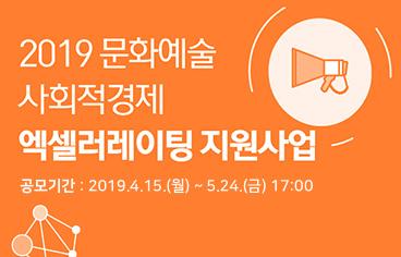 2019 문화예술 사회적경제 엑셀러레이팅 지원사업