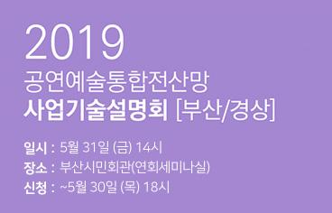 2019 공연예술통합전산망 사업기술설명회 [부산/경상]