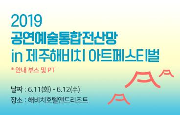 2019 공연예술통합전산망 in 제주해비치 아트페스티벌