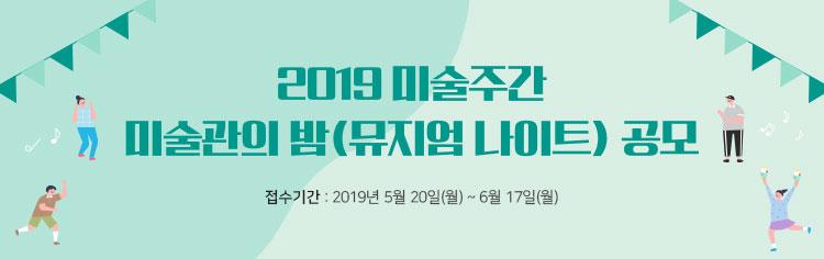 2019 미술주간 미술관의 밤(뮤지엄 나이트) 공모