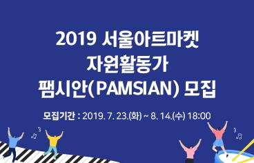 2019 서울아트마켓 자원활동가 팸시안(PAMSIAN) 모집