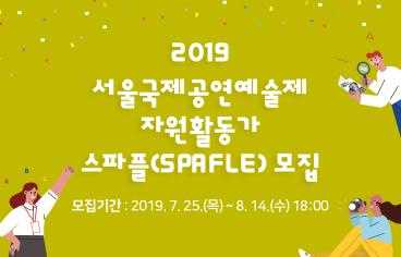 2019 서울국제공연예술제 자원활동가 스파플(SPAFLE) 모집안내