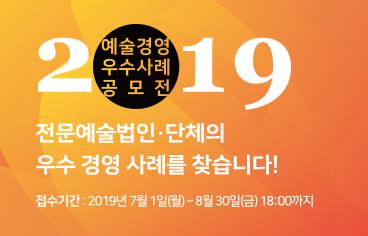 2019 예술경영 우수사례 공모 안내