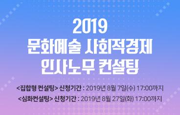 2019 문화예술 사회적경제 인사노무 컨설팅 신청안내