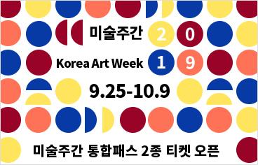 미술주간 통합패스 2종 티켓 오픈