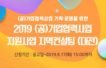 2019 (공)기업협력사업 지원사업 지역컨설팅 (대전)