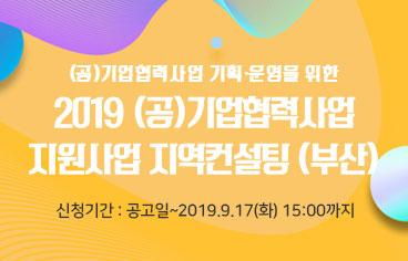2019 (공)기업협력사업 지원사업 지역컨설팅 (부산)