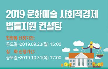 2019 문화예술 사회적경제 법률지원 컨설팅