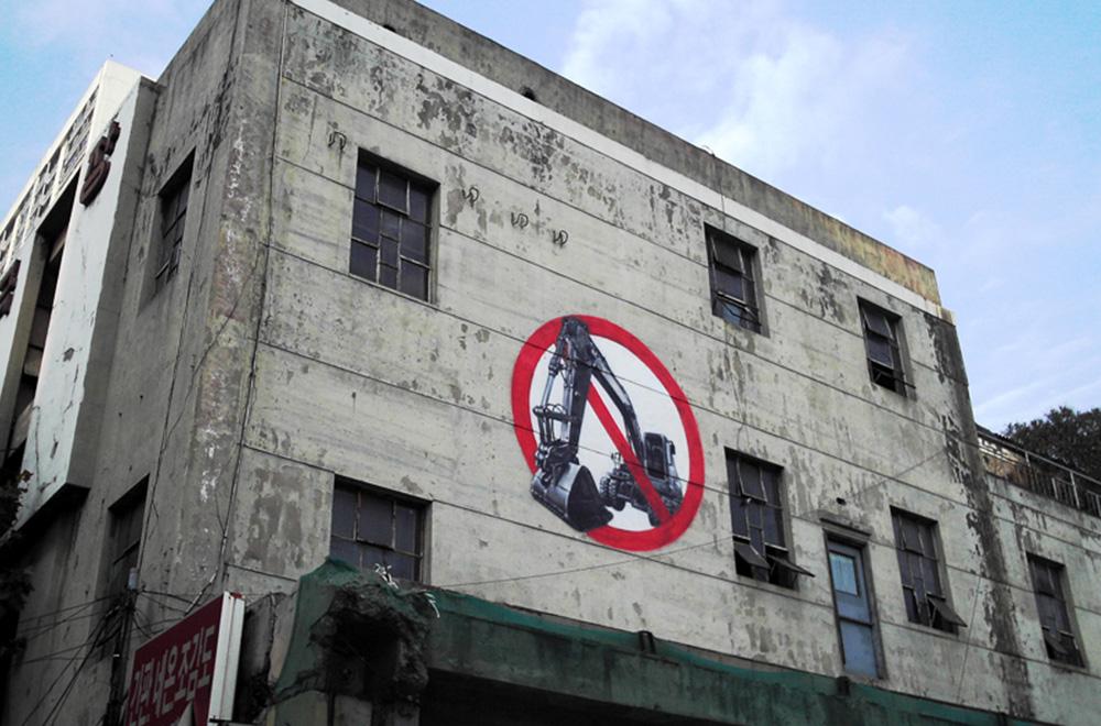 문화적 공간 보존에 대한 제안 '프로젝트 극장전'