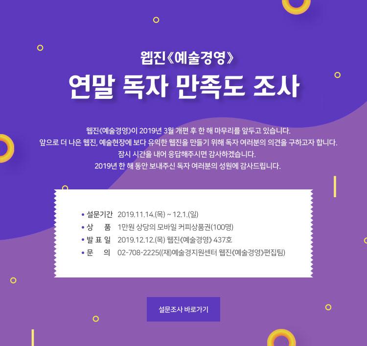 웹진 예술경영 연말 독자 만족도 조사