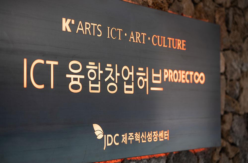 PROJECT8 내부 전경ⒸPROJECT8 K'arts ICT융합창업허브