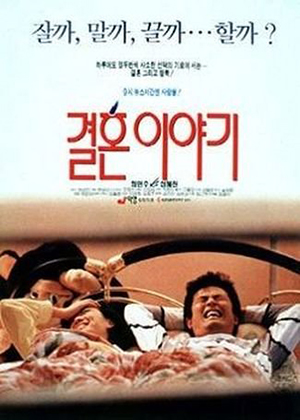 영화 <결혼 이야기> 포스터