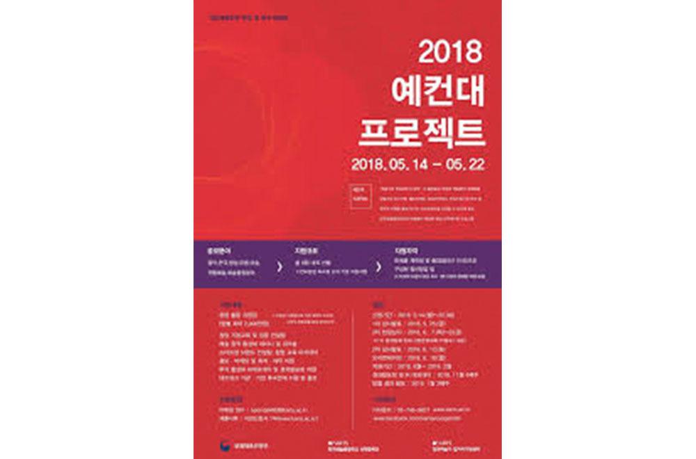 문화예술 분야 창업 지원 프로그램들 Ⓒ예술경영지원센터, 한국예술종합학교, 서대문구, 고양어린이박물관