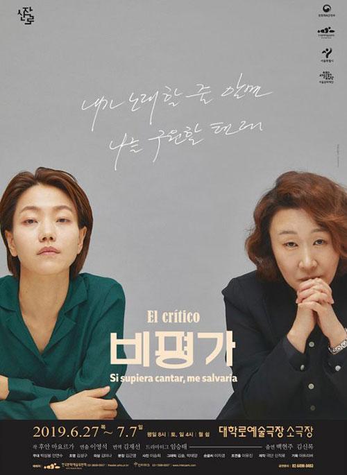 연극 <비평가>의 2017년 포스터(좌)와 2019년 포스터(우)
