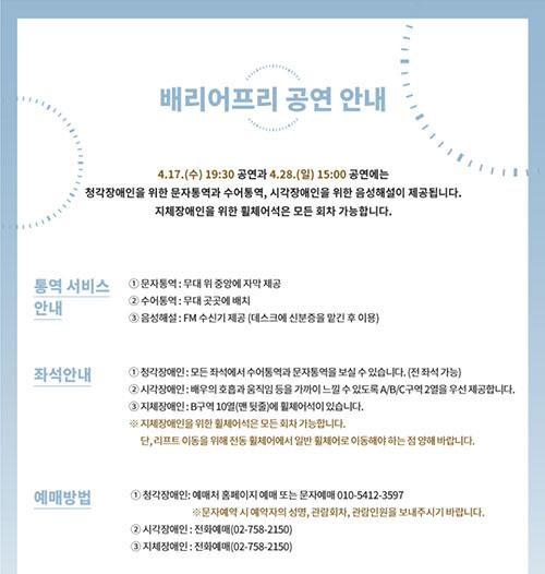 남산예술센터 <7번국도> 포스터(좌)와 배리어프리 공연 안내문 Ⓒ 남산예술센터 홈페이지