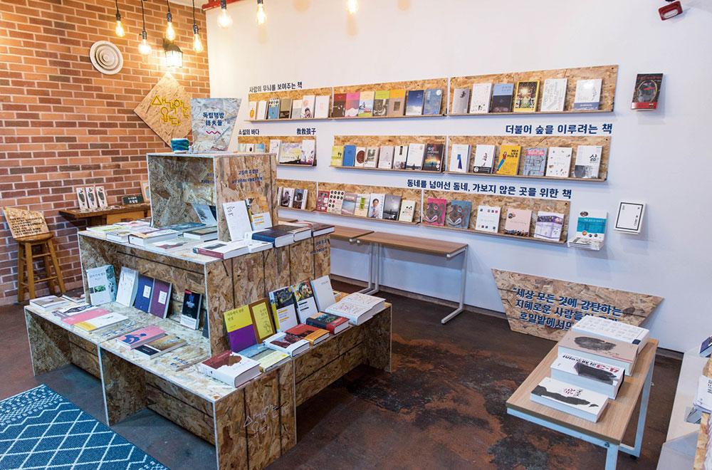 독립서점 어부들 공간Ⓒ 생각하는 바다