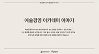 예술경영아카데미 이야기 - 우수사례 인터뷰 리플렛