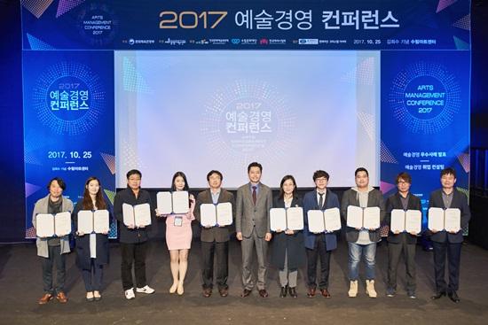 2017 예술경영 컨퍼런스, 예술경영 분야의 다양한 정보를 공유하다