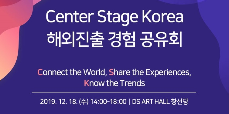 Center Stage Korea 해외진출 경험 공유회 12.18(수) 개최!