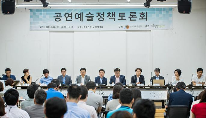 (재)예술경영지원센터 '공연예술정책토론회'개최