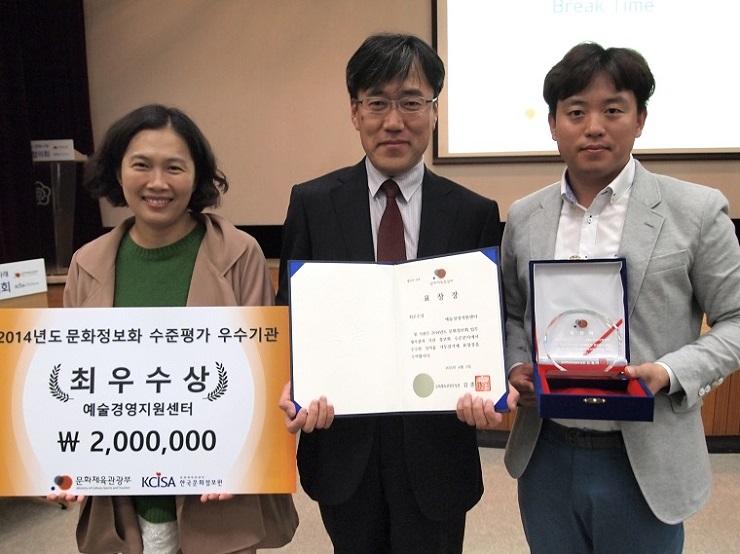 (재)예술경영지원센터, 문화정보화 수준평가 최우수기관 선정