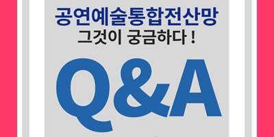 공연예술통합전산망 Q&A 카드뉴스 배포