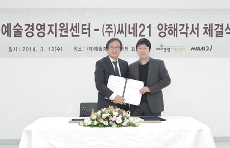 (재)예술경영지원센터-(주)씨네21 양해각서 체결식 개최