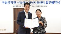 예술경영지원센터-국립국악원 업무협약 체결