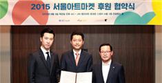 '2015 서울아트마켓 후원 협약식' 체결