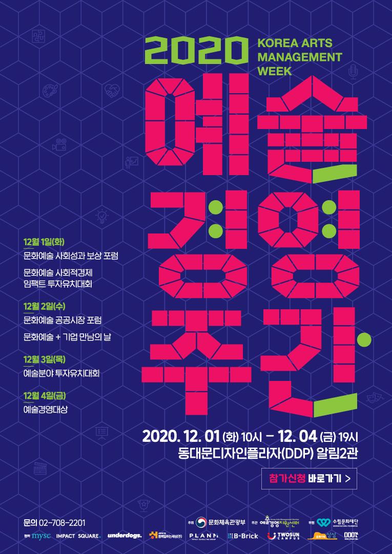 [예술경영지원센터]예술경영주간